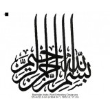 Basmalah Arabic Word Embroidery Design