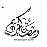 Ramadan Kareem Text Embroidery Design 02