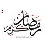 Ramadan Kareem Text Embroidery Design